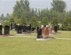 北京周边墓地价格较便宜的多少钱?