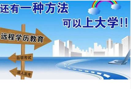 2018秋季华中科技大学高升专专升本网络报名招生简章