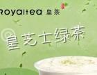皇茶新世代茶饮加盟费用及电话