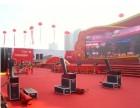 徐州活动庆典布置,活动现场执行,专业一手资源