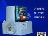 伸缩门电机/电动门电机TL-370B1佛山同利机电开门电机