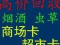 : 回收茅台五粮液冬虫夏草中石化万象城书卡券购物卡礼品
