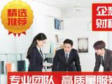 工商注册公司注册公司注销公司变更代理记账
