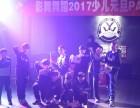 蔡甸影舞舞蹈专业流行舞蹈培训2017下半年火热招生