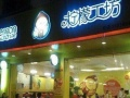 宁德奶茶店加盟,9大系列,上百个单品,四季客临门
