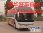 从重庆到连云港的汽车 长途大巴在线预定/++15073148