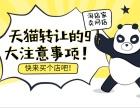 华东地区天猫床上用品旗舰店诚意出售