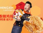 广州正新鸡排加盟电话/广州正新鸡排加盟费多少