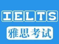 广州出国英语培训机构,番禺区雅思直达班