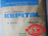 POM/韩国工程塑料/FL2020加铁氟龙 PTFE高润滑