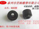 减震脚 橡胶减震器 减震螺丝脚 缓冲垫 减震垫 950发电机减震