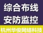 杭州上城区庆春路IT外包 秋涛路监控安装