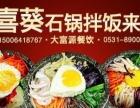石锅拌饭加盟在哪 什么品牌比较好