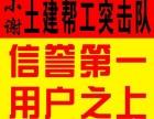 北京土建工程钢筋工木工瓦工突击队帮忙