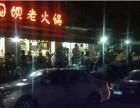 重庆菜园坝老火锅加盟总部 重庆菜园坝老火锅加盟费用