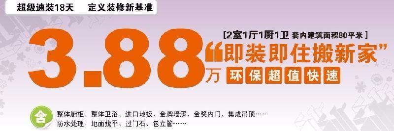 38800元家庭精装修套餐全包一口价,南京市,浦口区,六合区