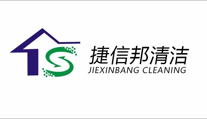 重庆清洁公司哪家好?观音桥保洁公司哪家近 外墙清洗多少钱