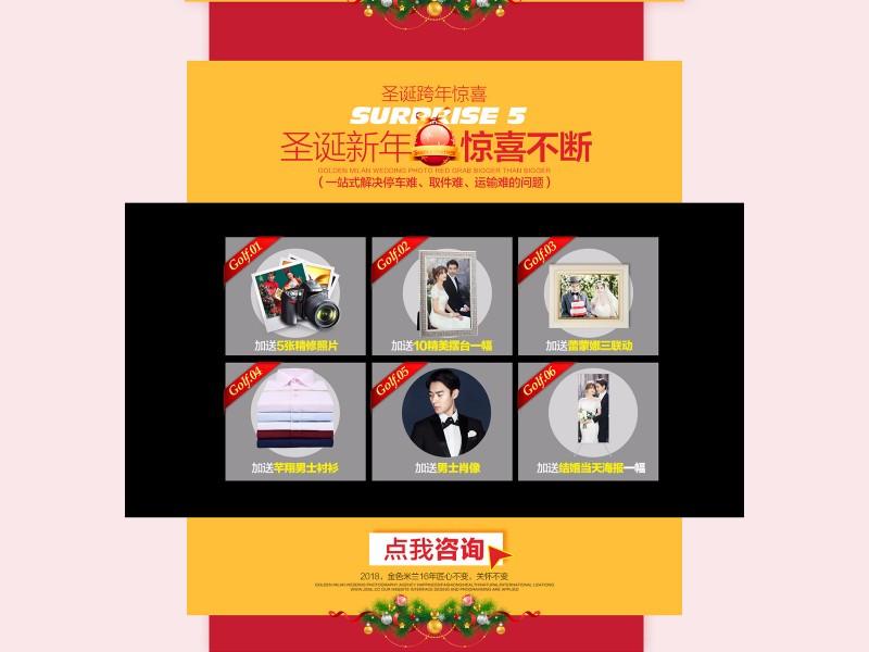 安徽金色米兰婚纱摄影 双旦跨年 拍一套送两套!