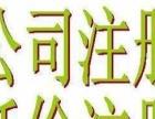 凤凰城小区周边刘秋霖会计专业代账验资办理进出口经营
