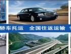 上海小轿车托运价格 私家商品车托运价格查询