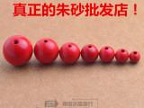 台湾天然朱砂 DIY配件圆珠 隔珠散料半成品 朱砂散珠圆珠批发