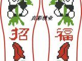 厂家直销 十字绣 纯棉男女鞋垫 手绣 精准套件 半成品ZC-083招福