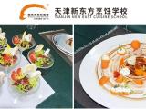 静海职业中专学几年 天津新东方烹饪学校来电了解哦