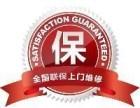 欢迎访问安阳万和热水器网站各点售后服务维修咨询电话!