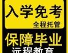 龙门国家开放大学专科 专升本招生简章