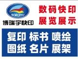 北京工程圖復印掃描出圖曬圖彩色復印標書裝訂印刷噴繪工程圖復印