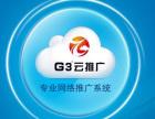 网站运营维护,网络推广,G3云推广平台