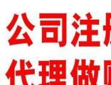 北京朝阳区注销一个公司都需要什么流程和材料