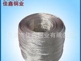 超值供应 镀锡铜编织线 裸铜线 各种铜