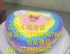 学校、商业步行街【西式糕点】美味蛋糕技术广州舌尖学