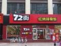 中式快餐加盟 72街红烧排骨饭加盟利润分析表 官网发布