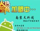 手机app客户端制作加盟 1-5万元