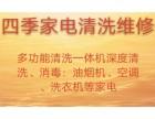 潮州四季家电制冷清洗维修服务