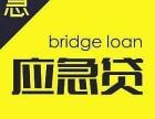 汽车抵押,房子抵押,自建房贷款,信用贷款
