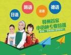 赣州博学小语种(日语、韩语、法语、德语)培训