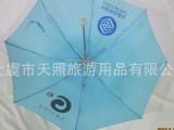 专业定做 天堂雨伞  天堂广告伞 广告三折伞 折叠伞 广告伞定做