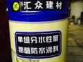 北京汇众金海聚氨脂防水涂料,911聚氨酯防水涂料厂家批发