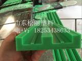 绿色聚乙烯链条导轨高耐磨导槽食品输送机专用