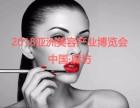 2018亞洲美容產業博覽會