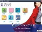 爱科服装CAD软件 ECHO爱科软件 带加密狗 送教程
