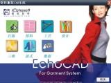 爱科服装CAD软件7.2 全模块 送教程 带加密锁