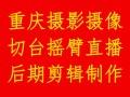 重庆专业活动会议摄影摄像 集体大合影 旅游跟拍 企业宣传片