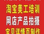 仙岩菁华学校专业学PS淘宝美工请到菁华电脑培训学校
