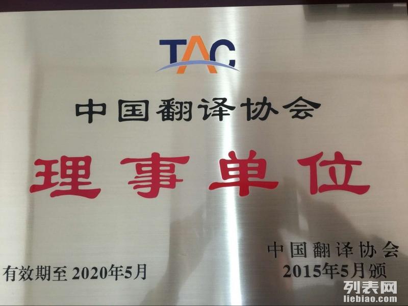 质量保证协议翻译 工程承包合同翻译