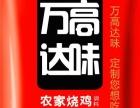 川菜调味料批发代理,川菜调料包定制加工工厂