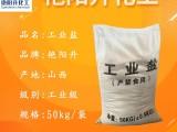 甘肅工業鹽蘭州工業鹽